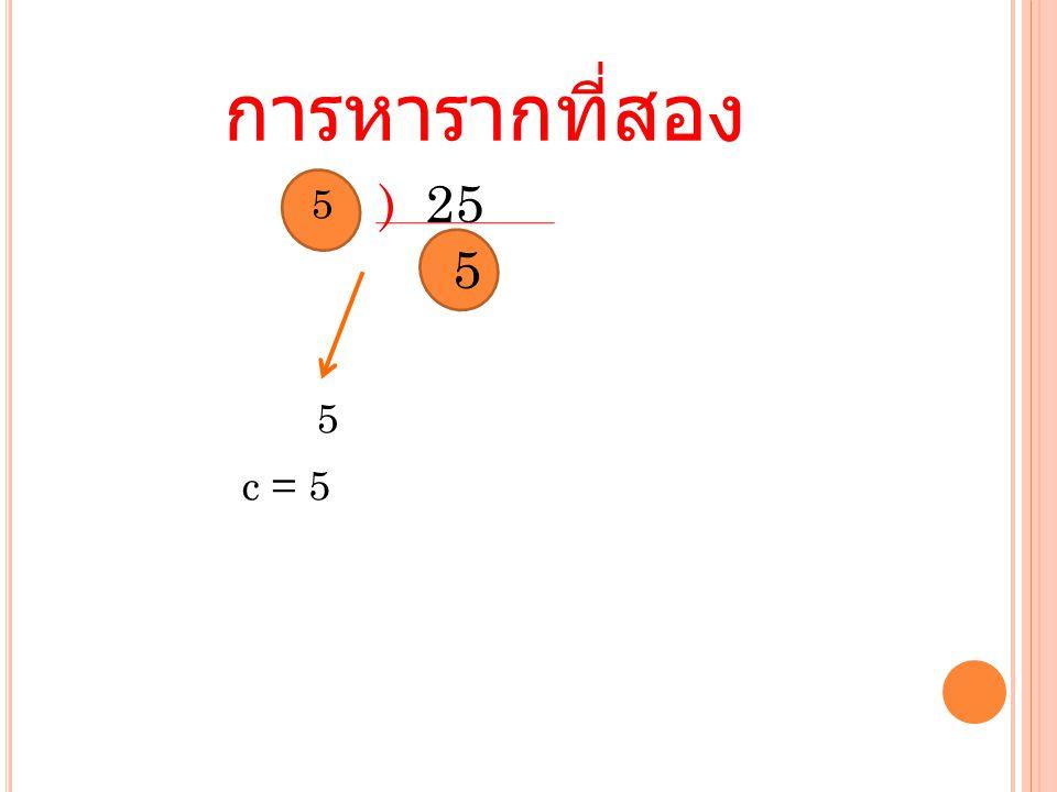การหารากที่สอง ) 25 5 5 5 c = 5