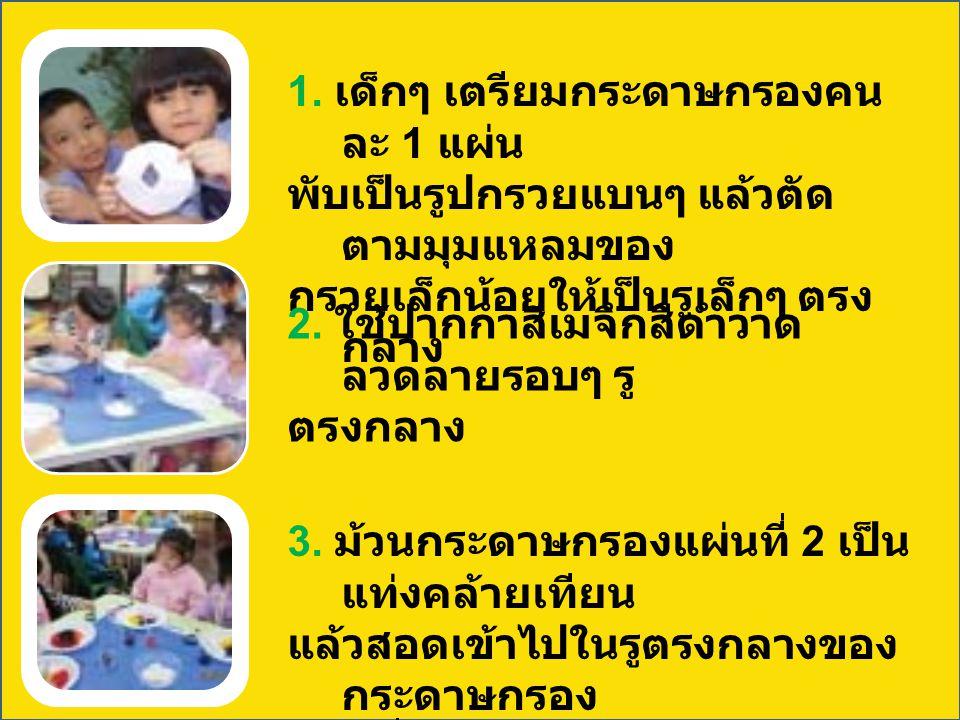 1. เด็กๆ เตรียมกระดาษกรองคนละ 1 แผ่น