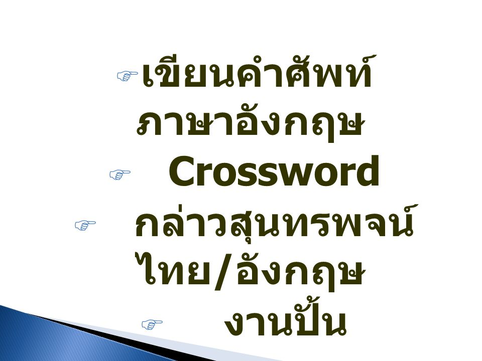 เขียนคำศัพท์ ภาษาอังกฤษ กล่าวสุนทรพจน์ไทย/ อังกฤษ