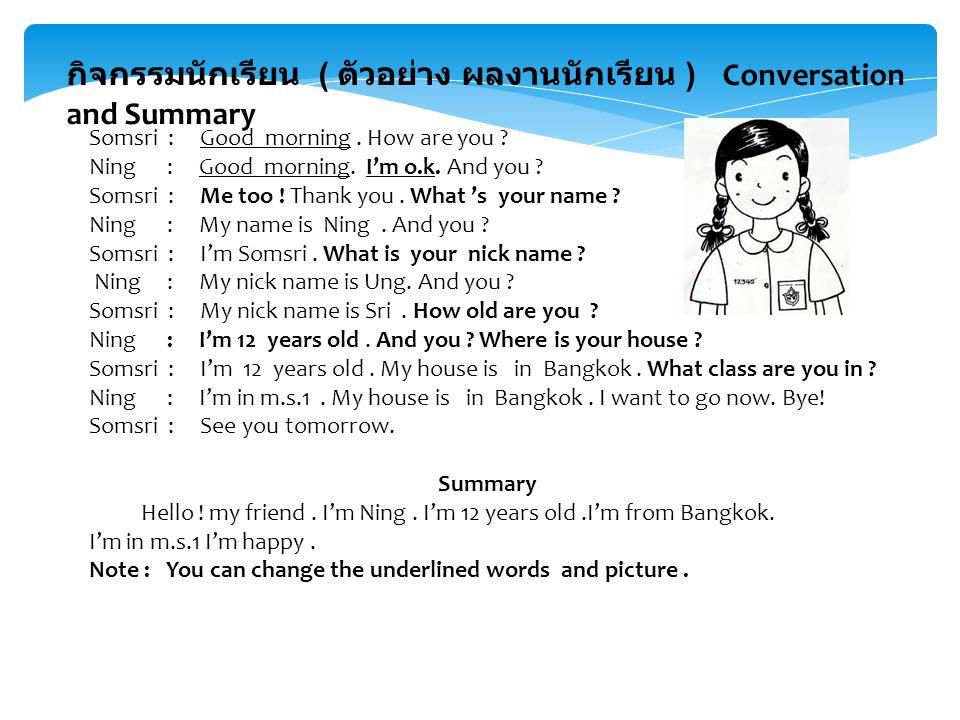 กิจกรรมนักเรียน ( ตัวอย่าง ผลงานนักเรียน ) Conversation and Summary