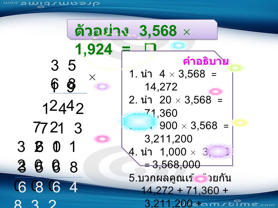 ตัวอย่าง 3,568  1,924 =  3 5 6 8. คำอธิบาย. 1. นำ 4  3,568 = 14,272. 2. นำ 20  3,568 = 71,360.