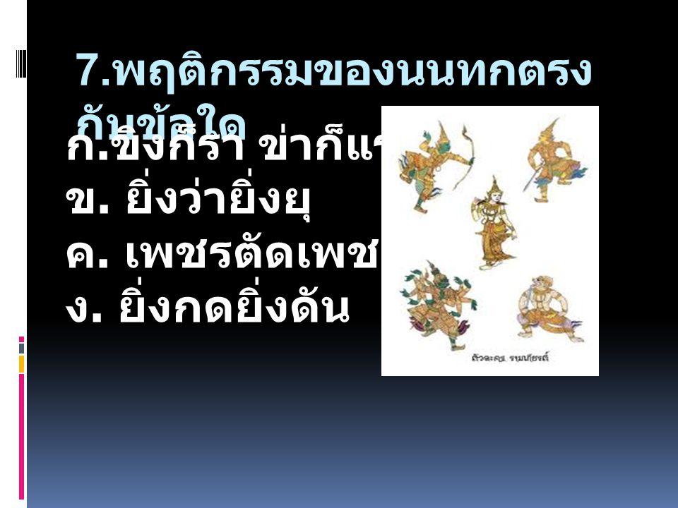 7.พฤติกรรมของนนทกตรงกับข้อใด