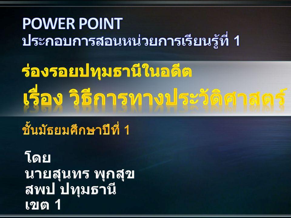 POWER POINT ประกอบการสอนหน่วยการเรียนรู้ที่ 1