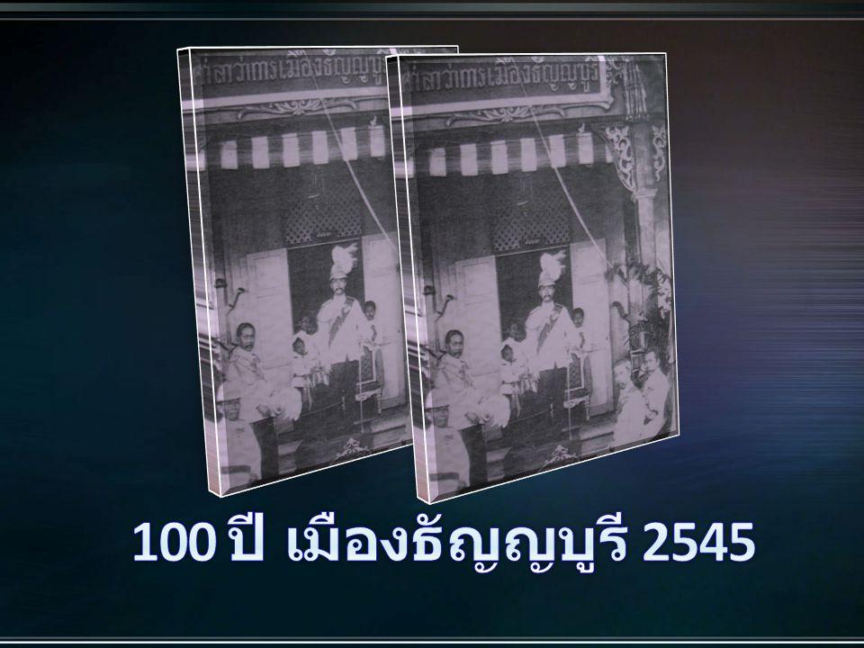 100 ปี เมืองธัญญบูรี 2545