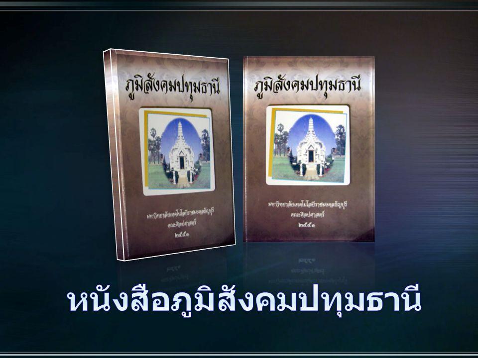 หนังสือภูมิสังคมปทุมธานี