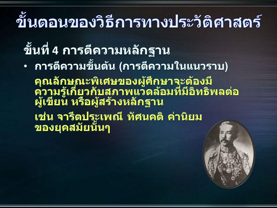 ขั้นตอนของวิธีการทางประวัติศาสตร์
