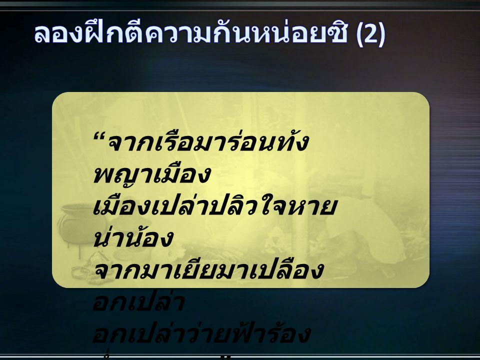 ลองฝึกตีความกันหน่อยซิ (2)