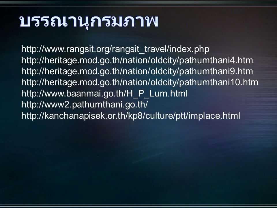 บรรณานุกรมภาพ http://www.rangsit.org/rangsit_travel/index.php