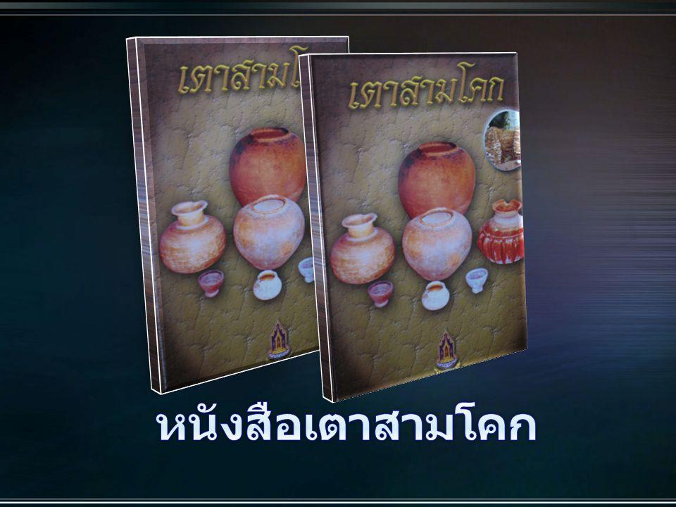 หนังสือเตาสามโคก