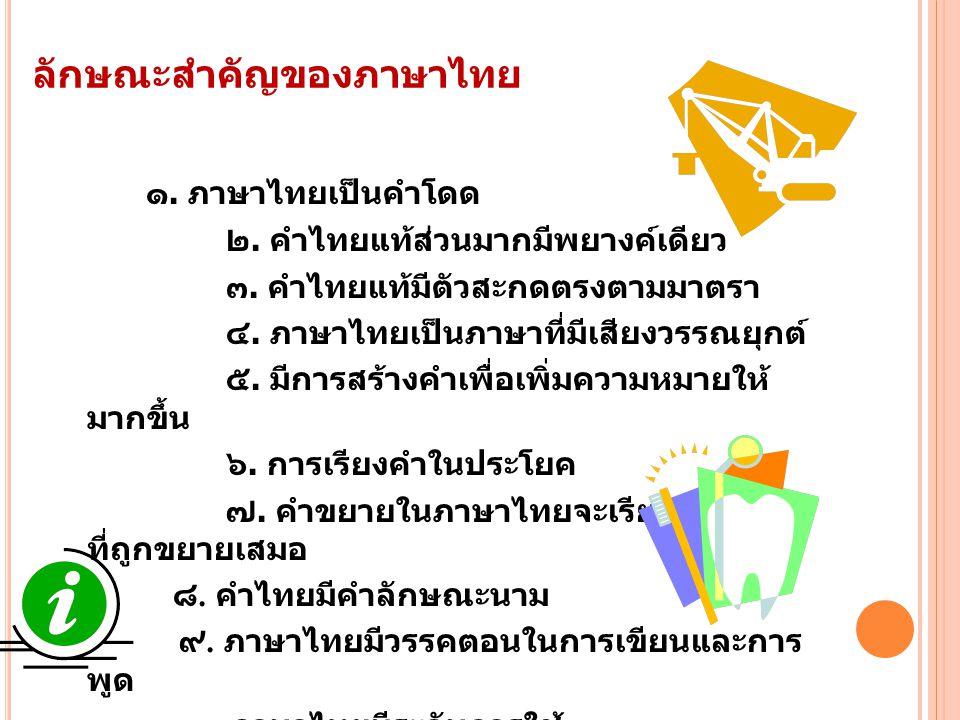 ลักษณะสำคัญของภาษาไทย