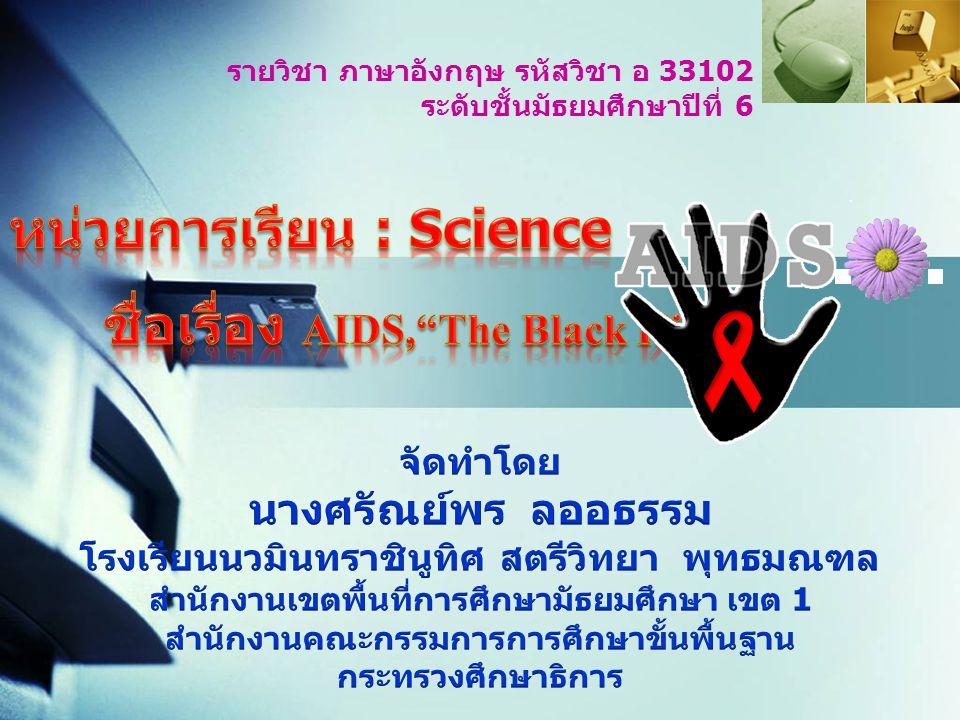 หน่วยการเรียน : Science ชื่อเรื่อง AIDS, The Black Killer