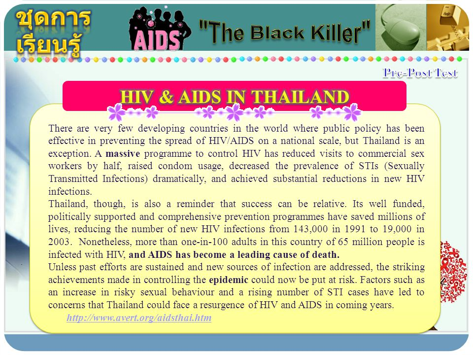 ชุดการเรียนรู้ The Black Killer HIV & AIDS IN THAILAND Pre-Post Test