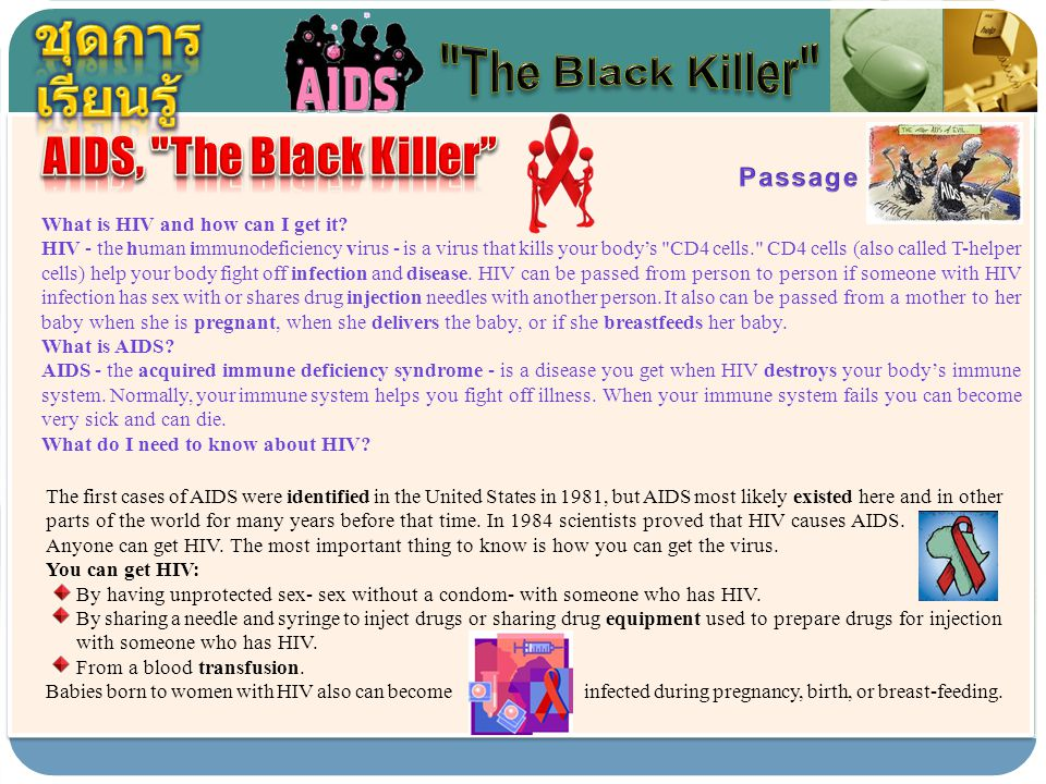 ชุดการเรียนรู้ The Black Killer AIDS, The Black Killer Passage