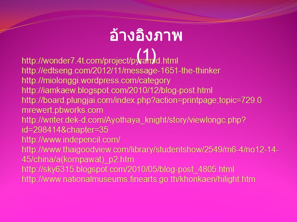 อ้างอิงภาพ (1) http://wonder7.4t.com/project/pyramid.html