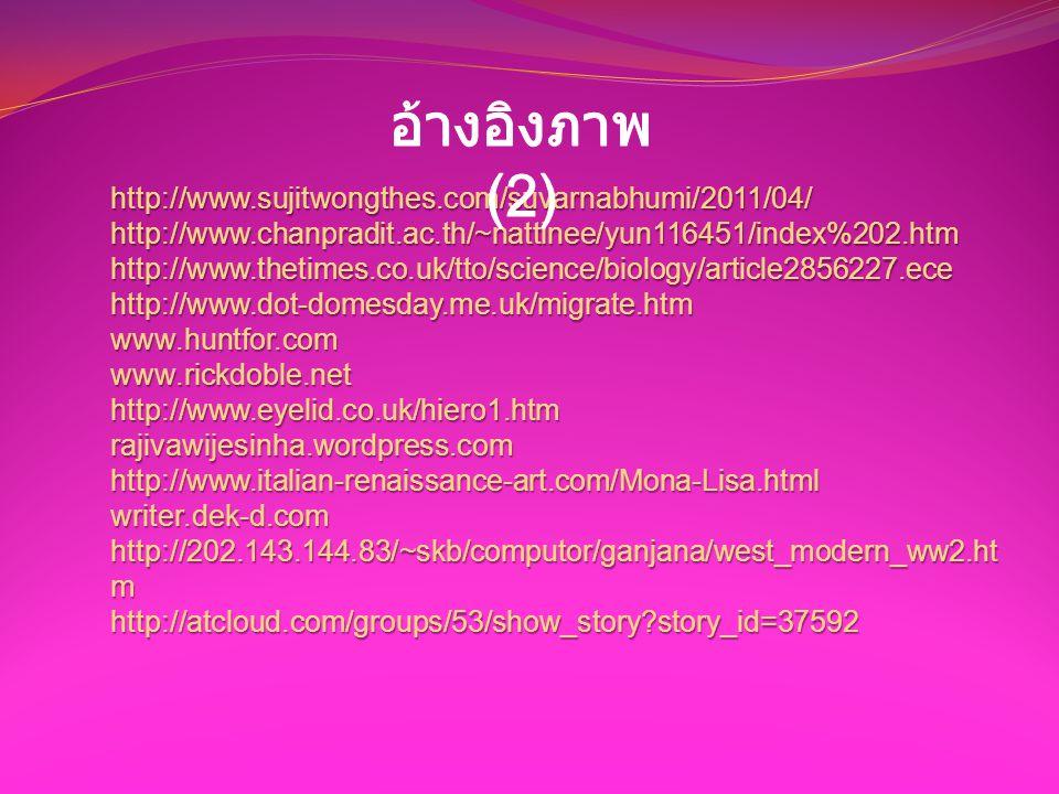 อ้างอิงภาพ (2) http://www.sujitwongthes.com/suvarnabhumi/2011/04/