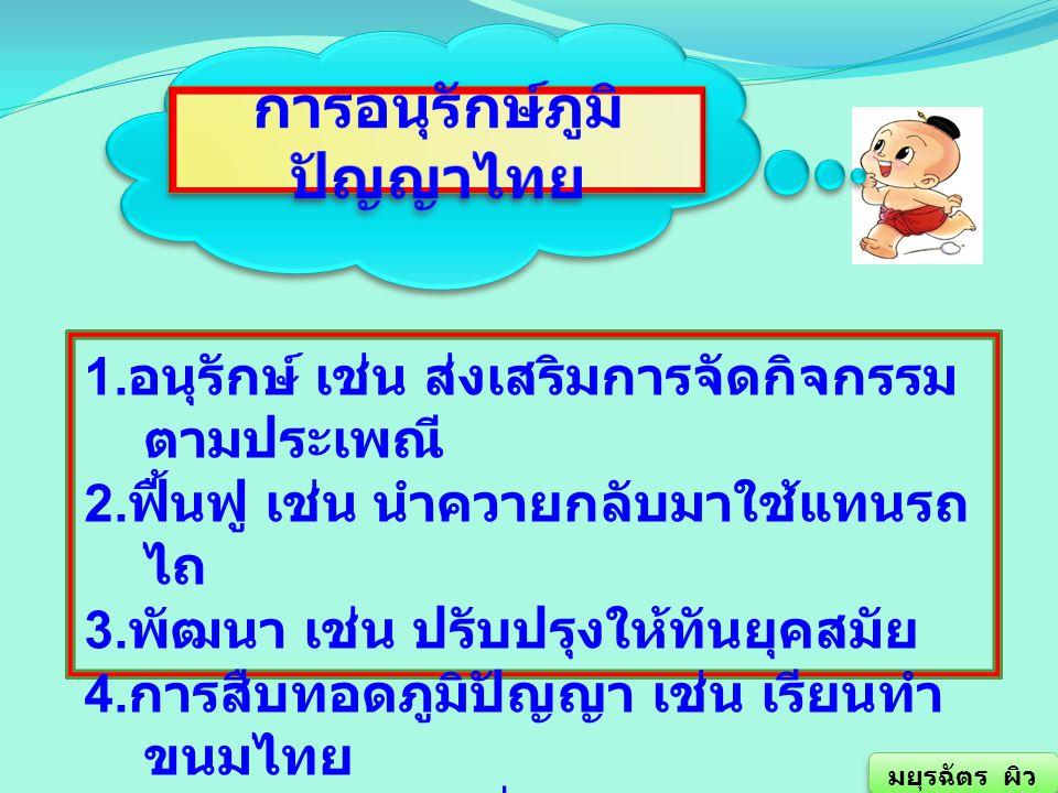 การอนุรักษ์ภูมิปัญญาไทย