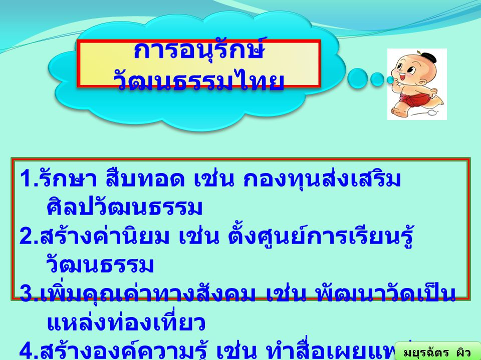 การอนุรักษ์วัฒนธรรมไทย