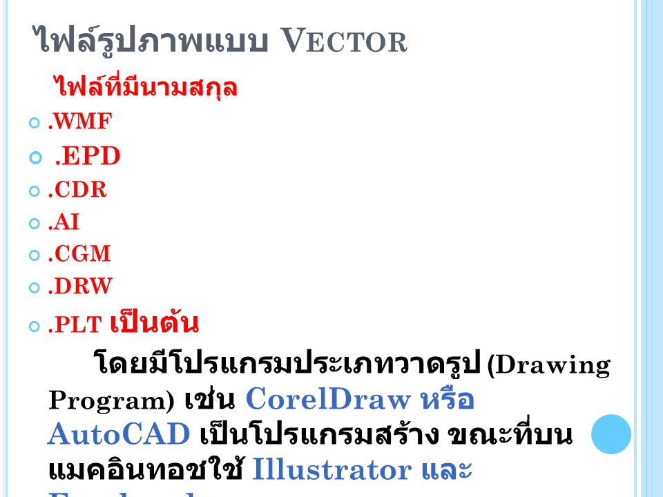ไฟล์รูปภาพแบบ Vector ไฟล์ที่มีนามสกุล. .WMF. .EPD. .CDR. .AI. .CGM. .DRW. .PLT เป็นต้น.