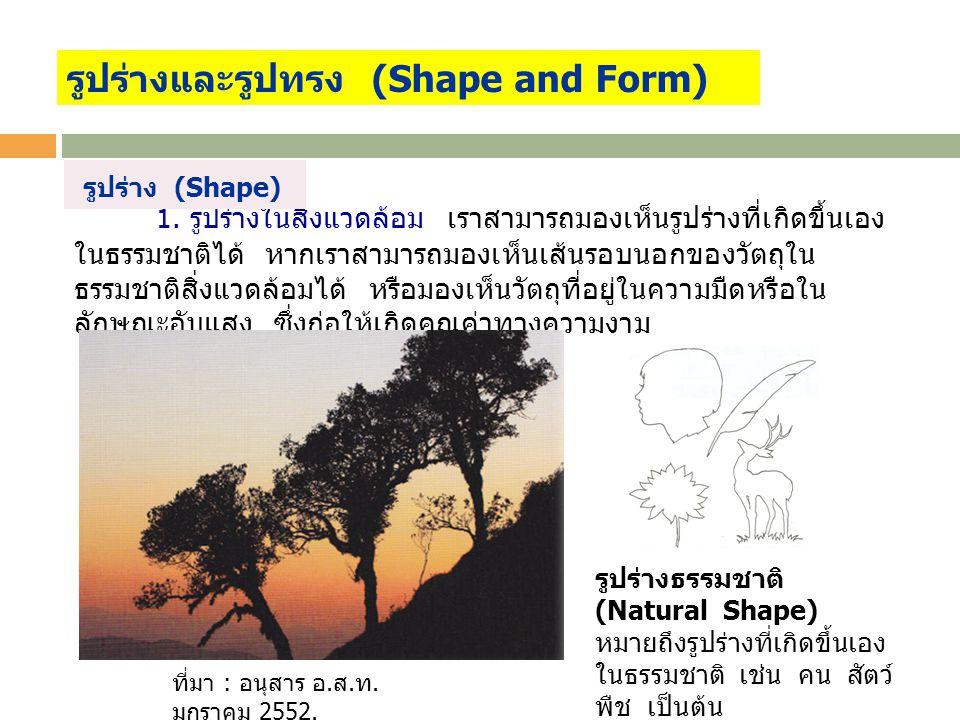 รูปร่างและรูปทรง (Shape and Form)