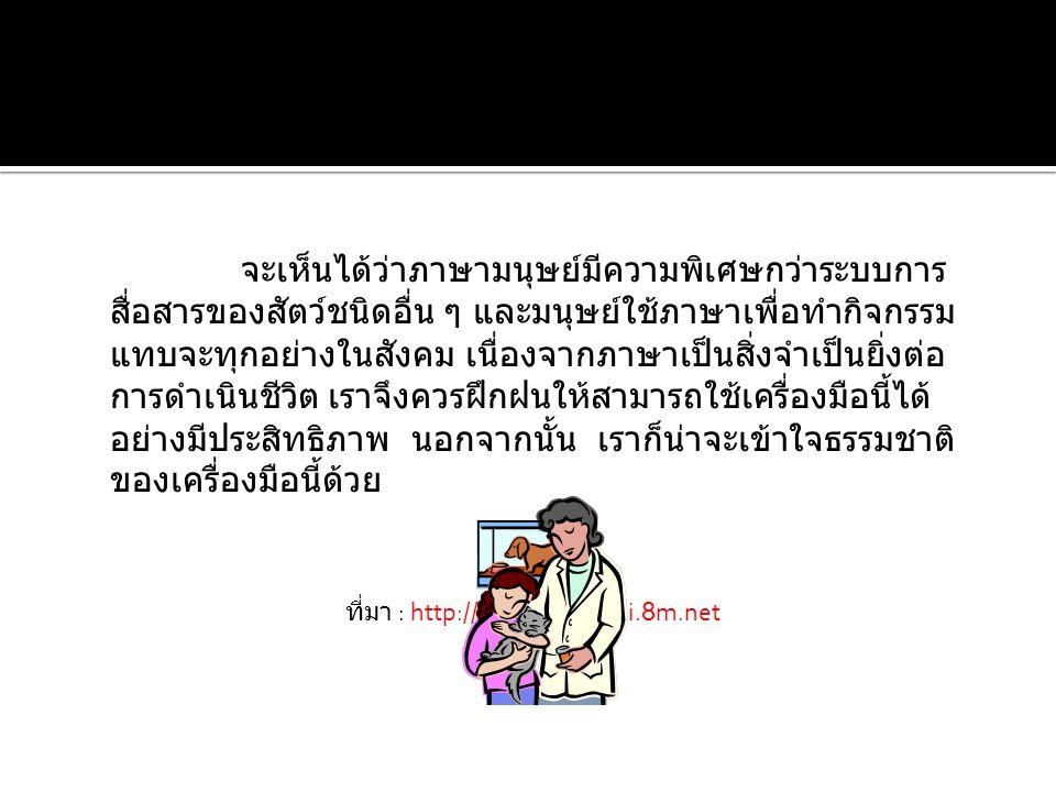ที่มา : http://www.pasathai.8m.net