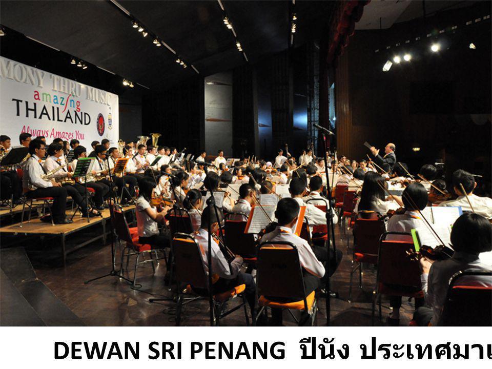 DEWAN SRI PENANG ปีนัง ประเทศมาเลเซีย