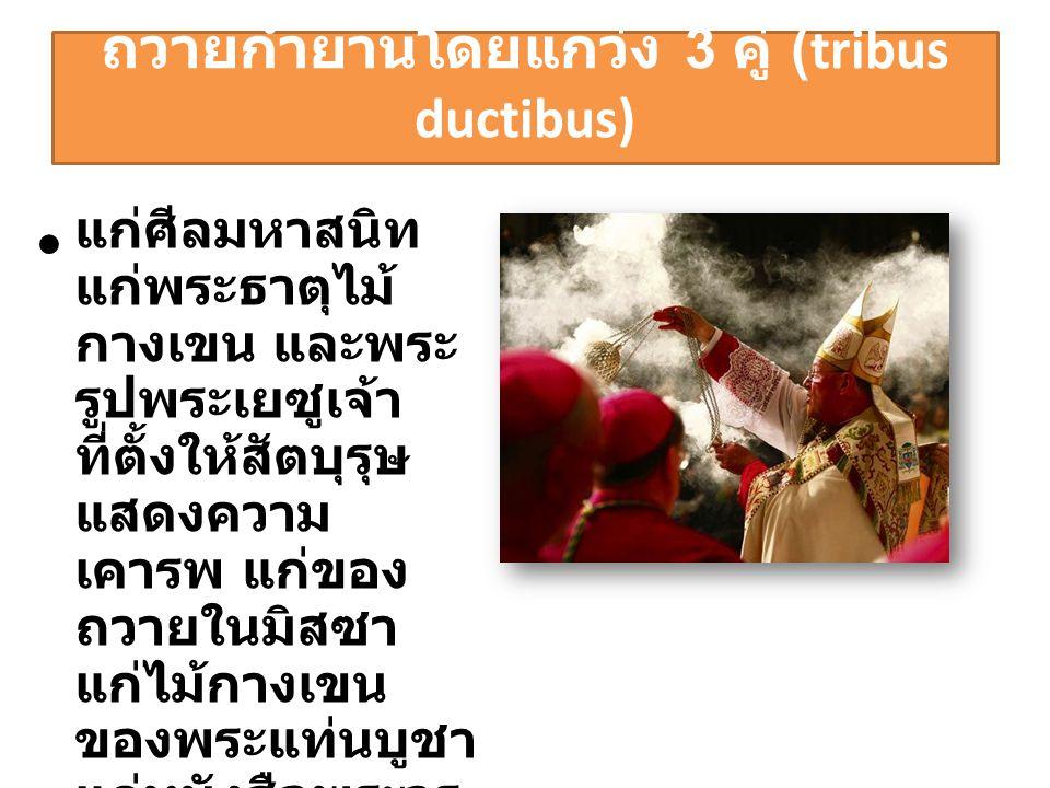 ถวายกำยานโดยแกว่ง 3 คู่ (tribus ductibus)
