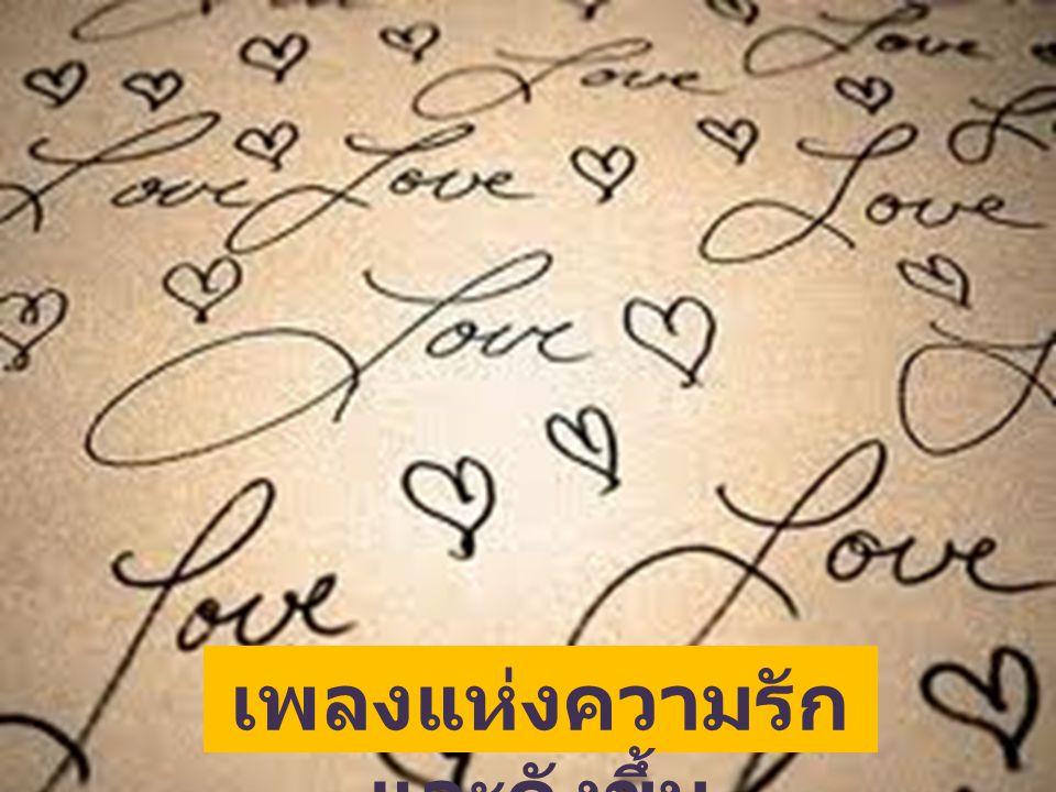 เพลงแห่งความรัก และดังขึ้น