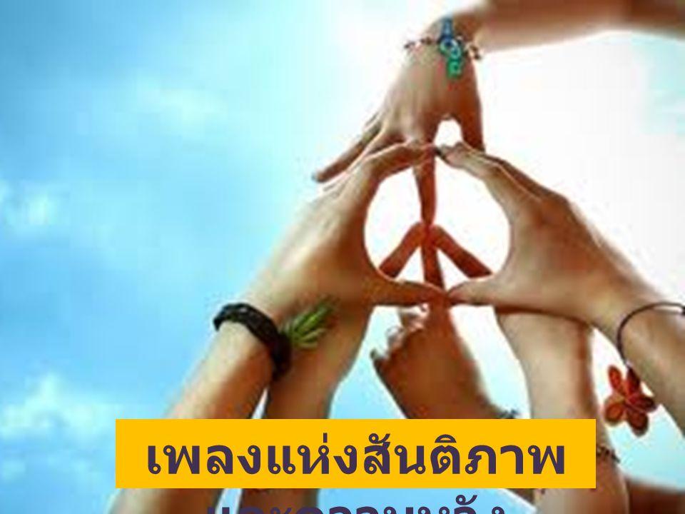 เพลงแห่งสันติภาพและความหวัง