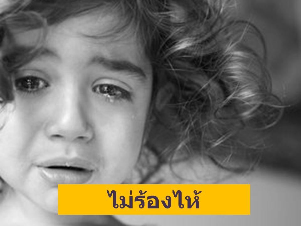 ไม่ร้องไห้