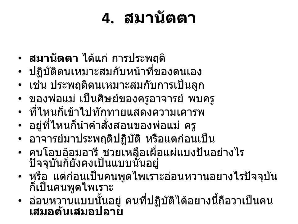 4. สมานัตตา สมานัตตา ได้แก่ การประพฤติ