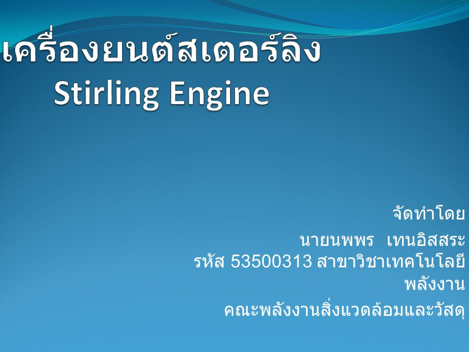 เครื่องยนต์สเตอร์ลิง Stirling Engine