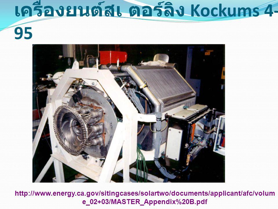เครื่องยนต์สเ ตอร์ลิง Kockums 4-95