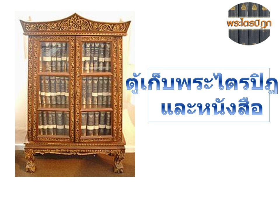 ตู้เก็บพระไตรปิฎก และหนังสือ