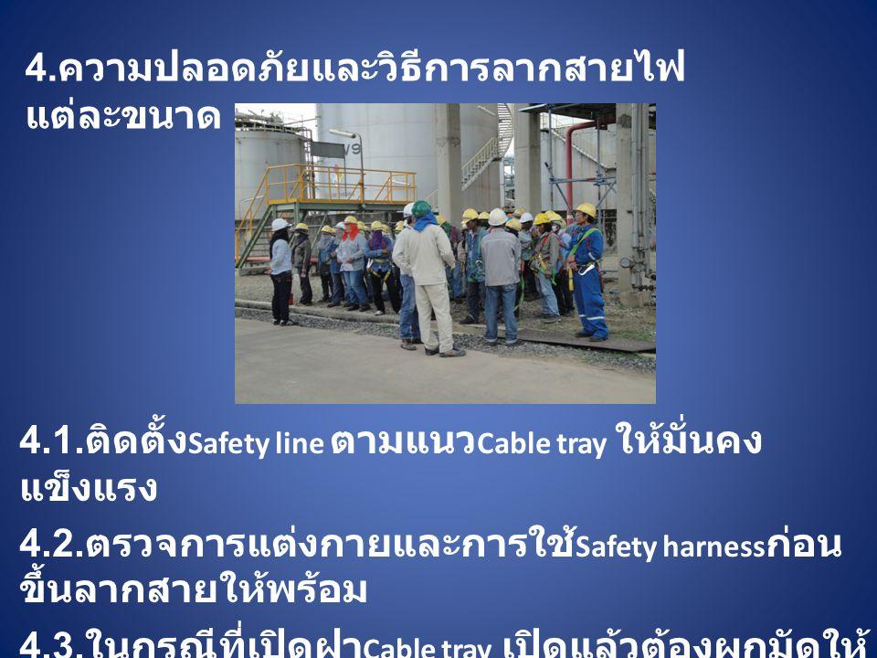 4.ความปลอดภัยและวิธีการลากสายไฟแต่ละขนาด