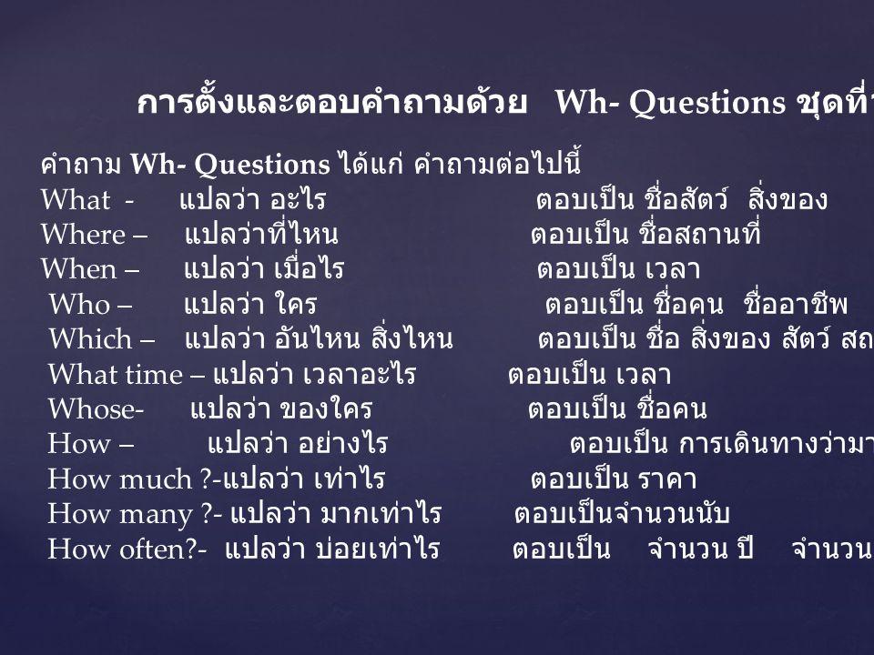 การตั้งและตอบคำถามด้วย Wh- Questions ชุดที่1