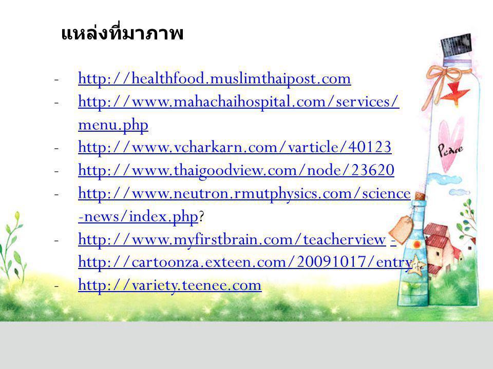 แหล่งที่มาภาพ http://healthfood.muslimthaipost.com. http://www.mahachaihospital.com/services/ menu.php.