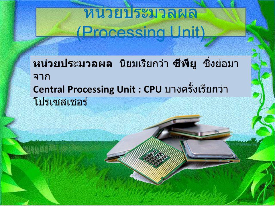 หน่วยประมวลผล (Processing Unit)