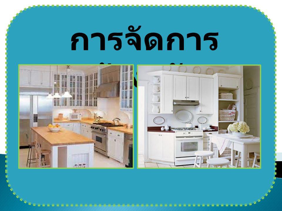 การจัดการห้องครัว