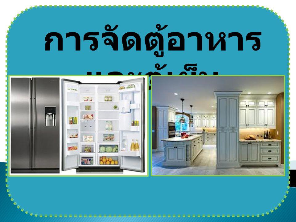 การจัดตู้อาหารและตู้เย็น