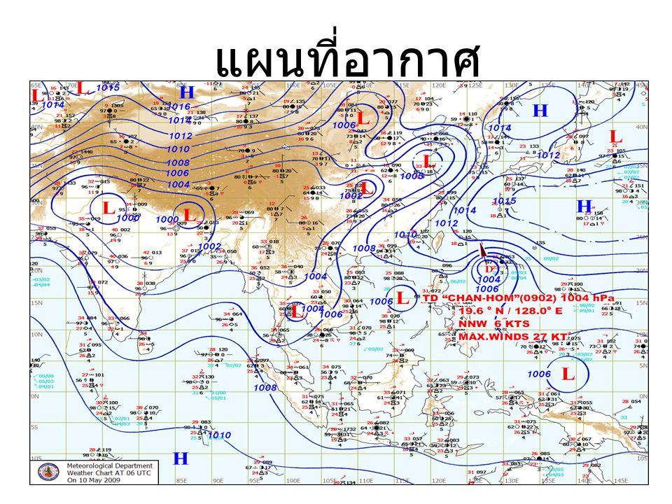 แผนที่อากาศ