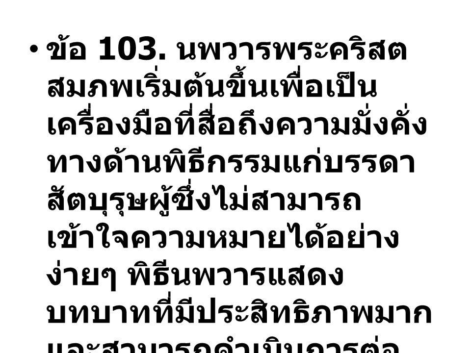 ข้อ 103.
