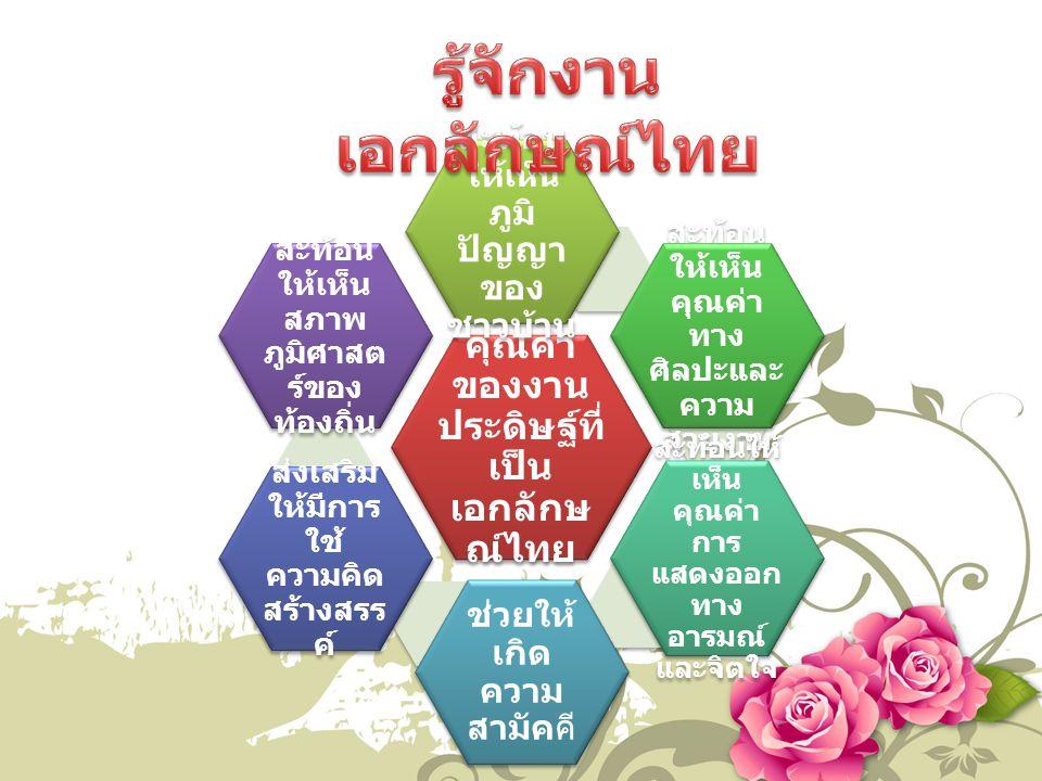 รู้จักงานเอกลักษณ์ไทย