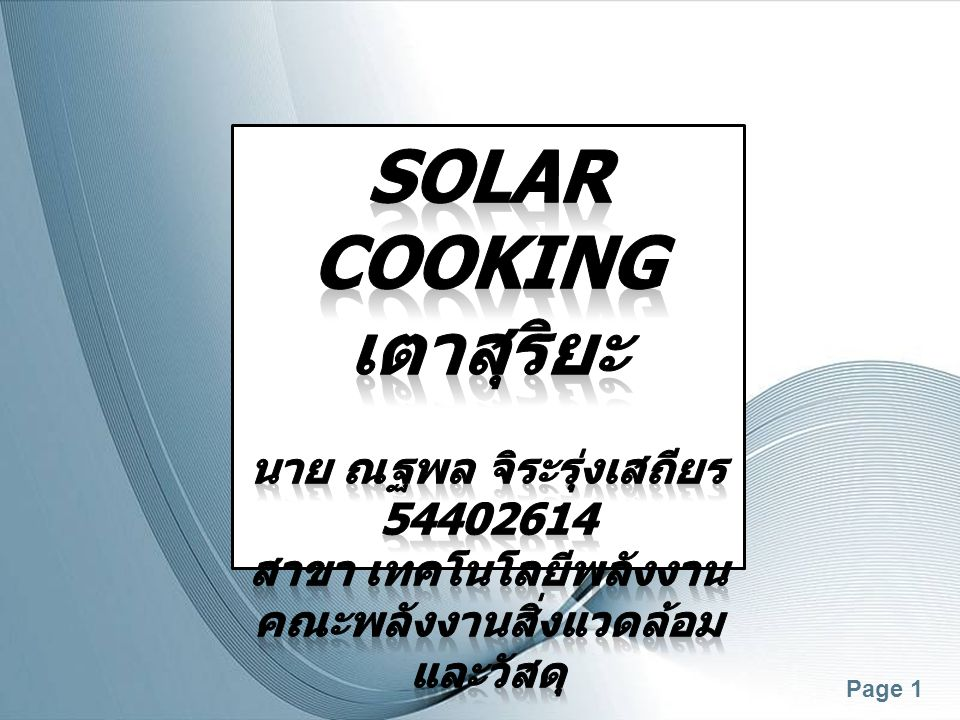 Solar cooking เตาสุริยะ