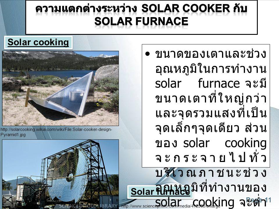 ความแตกต่างระหว่าง Solar cooker กับ solar furnace