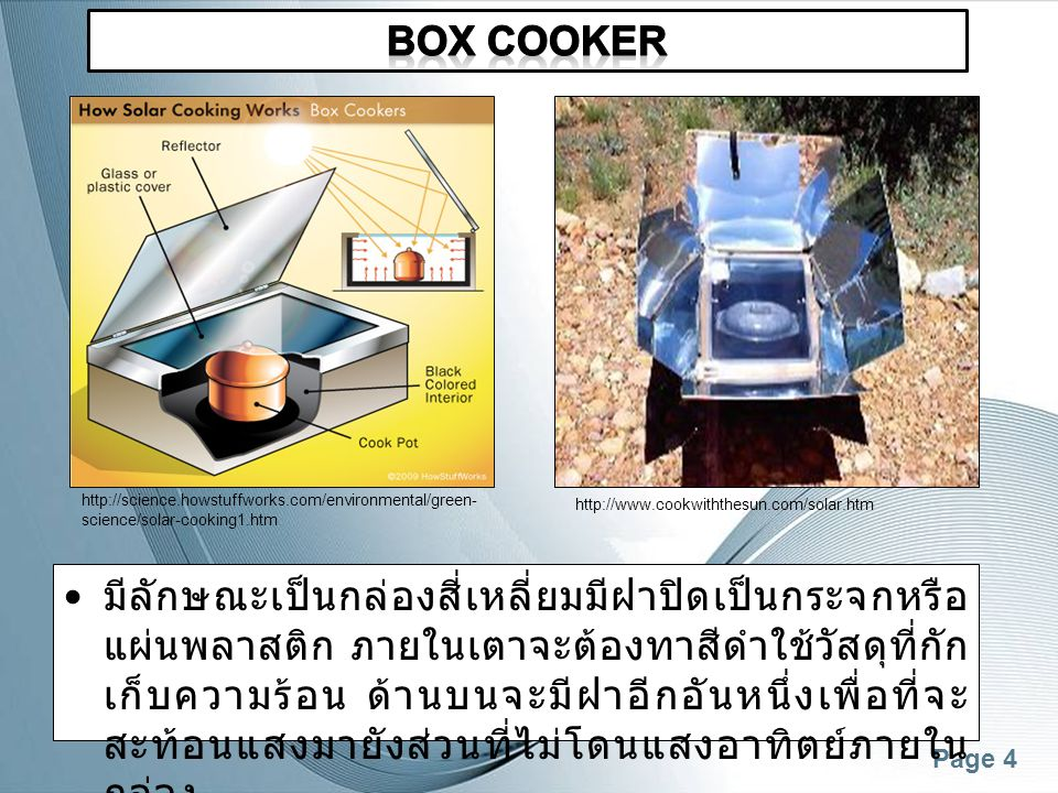 BOX cooker http://science.howstuffworks.com/environmental/green-science/solar-cooking1.htm. http://www.cookwiththesun.com/solar.htm.
