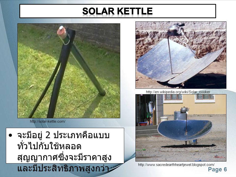 Solar kettle http://en.wikipedia.org/wiki/Solar_cooker. http://solar-kettle.com/