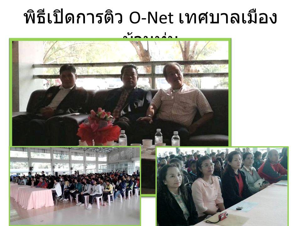 พิธีเปิดการติว O-Net เทศบาลเมืองบ้านทุ่ม