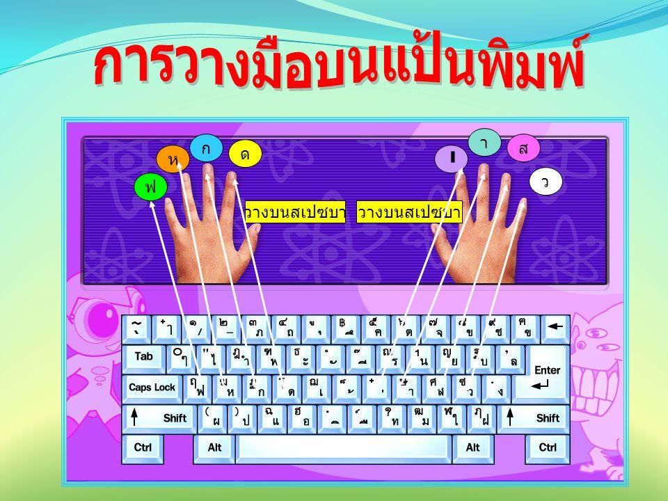 การวางมือบนแป้นพิมพ์