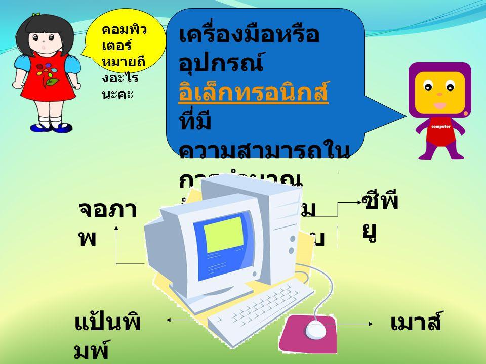 คอมพิวเตอร์หมายถึงอะไรนะคะ