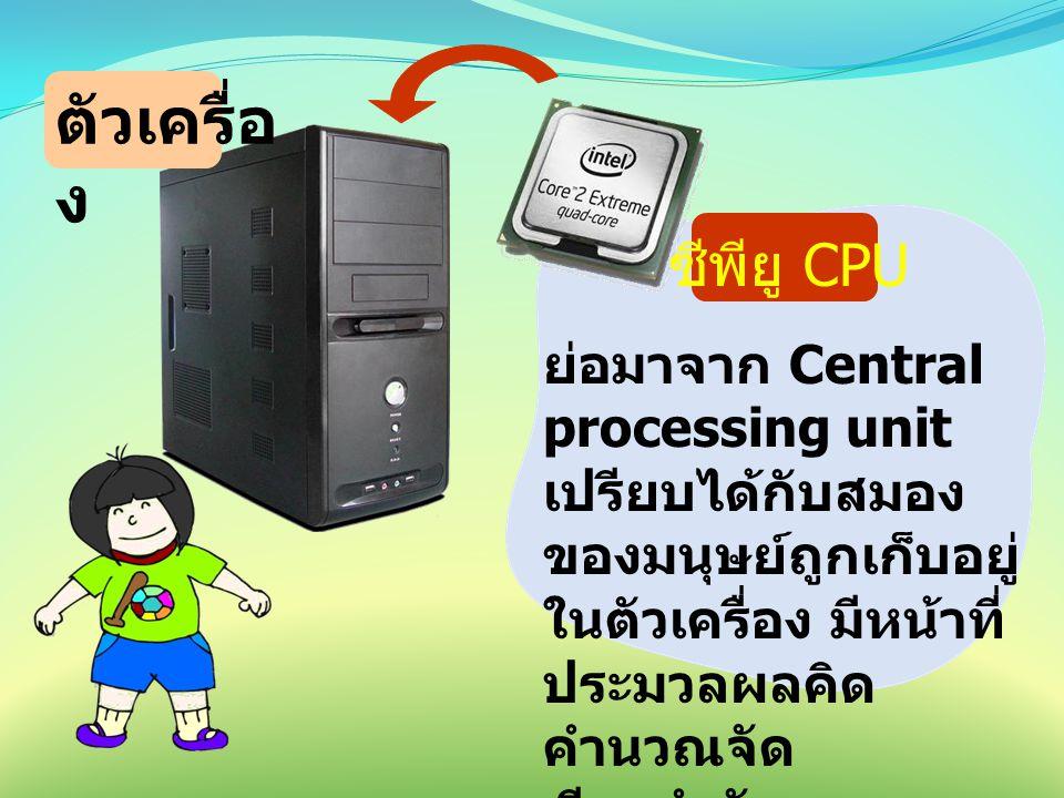 ตัวเครื่อง ซีพียู CPU.
